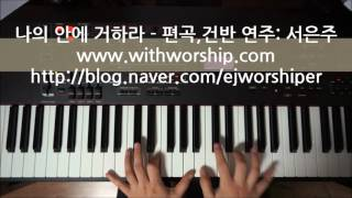 ccm 피아노 반주곡집 vol 1 수록곡 2 나의 안에 거하라 편곡 건반 연주 서은주