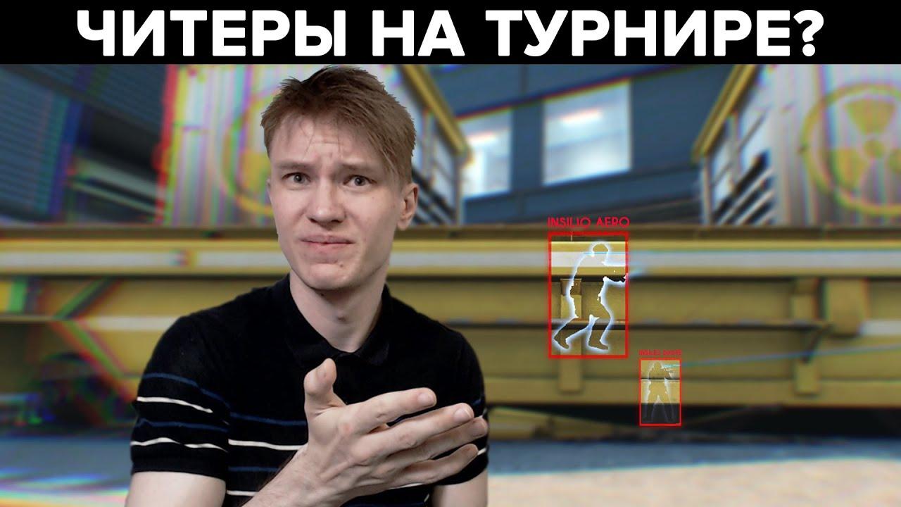 ВЫИГРЫВАЙ ЧИТЕРОВ - Либо не играй турниры! INSILIO #6
