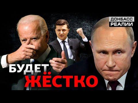 Байден и Украина: Киев будет сражаться с Россией по-новому?   Донбасc Реалии
