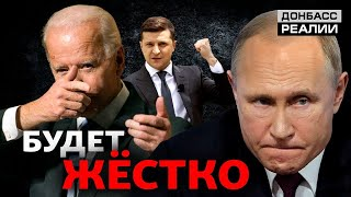Байден и Украина: Киев будет сражаться с Россией по-новому? | Донбасc Реалии