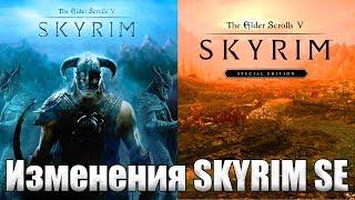 Skyrim Special Edition - Тонкие изменения о которых ты мог не знать!