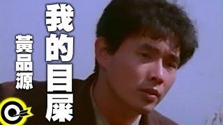 黃品源 Huang Pin Yuan【我的目屎】Official Music Video