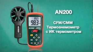 AN200 - Термоанемометр с ИК-термометром(, 2012-10-17T11:37:34.000Z)