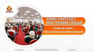 #ЖанатКожамжаров и #МастераСюцай