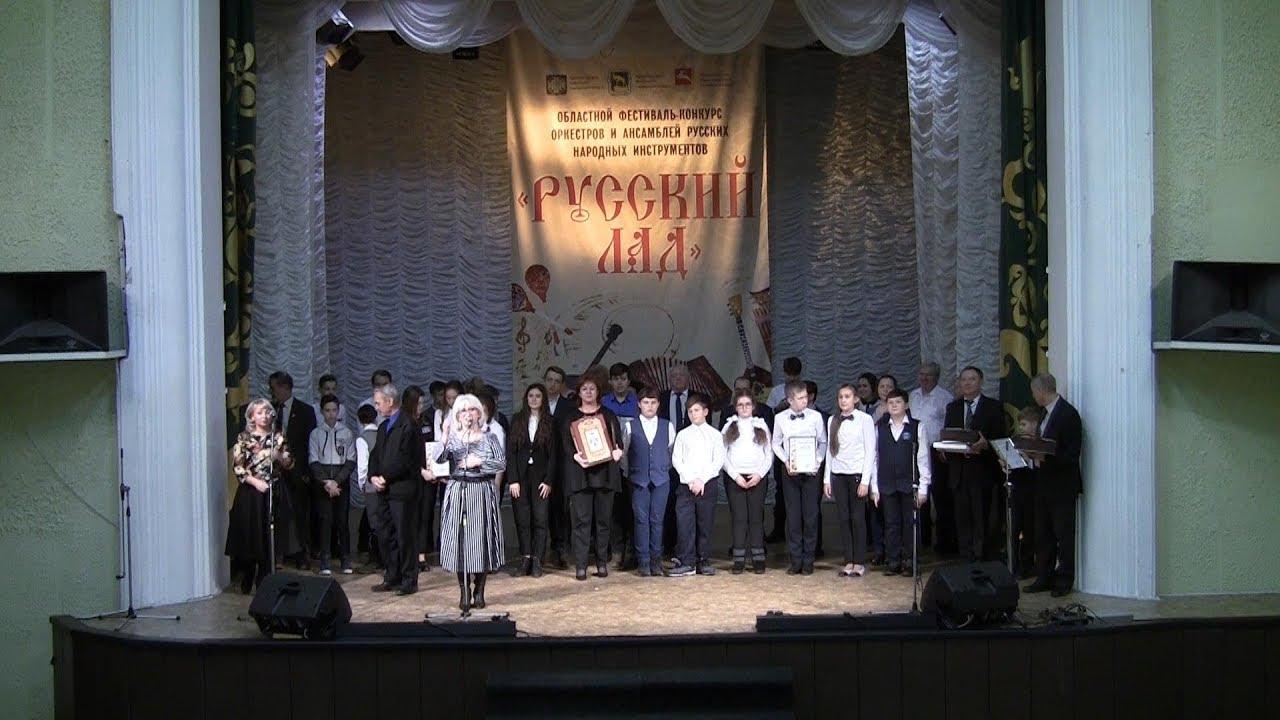 Областной Фестиваль-конкурс оркестров и ансамблей