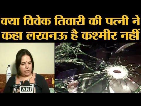 Lucknow shootout: Vivek Tiwari की पत्नी Kalpana का वो वायरल बयान जो उन्होंने दिया ही नहीं