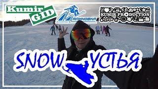 KumirGID | SNOW Устья | Малиновка| Международный снегоходный фестиваль