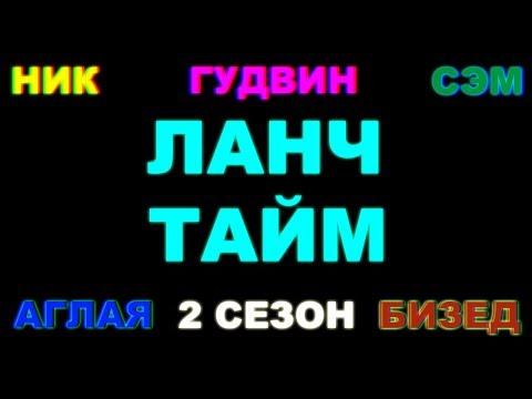 ЛАНЧ ТАЙМ (2 Сезон)