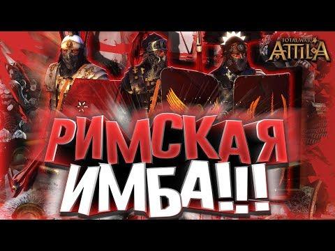 НОВАЯ ИМБА РИМА! КРУТЕЙШИЙ МОД НА ЮНИТОВ К РИМУ! в Attila Total War