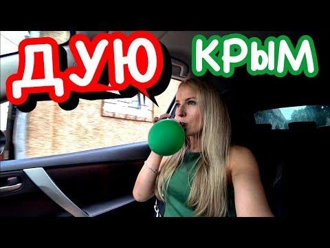 Что ПРОИЗОШЛО в Крыму на встрече? / Эль Гард, Игнат Солошенко, Евгений Щепинский, Симеиз 2019