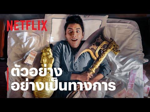 ยอดมนุษย์สุดโต่ง | ตัวอย่างภาพยนตร์อย่างเป็นทางการ | Netflix