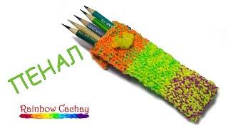 Плетение пенала из резиночек. cachay.video Плетение из резинок.