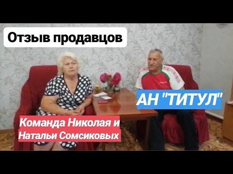 Отзыв продавца со ст. Упорной  / Лабинский район / АН ТИТУЛ