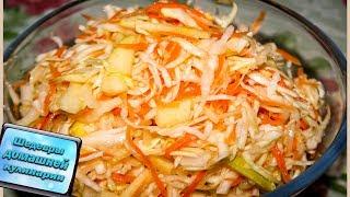 Как приготовить салат из яблок и капусты