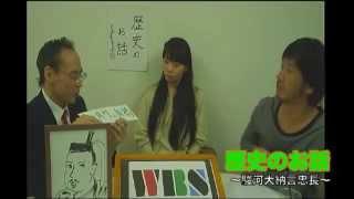 歴史のお話 ~第35回 駿河大納言忠長~ 主演:文化歴史学者Kick MizukoshiとLife-Like、宇塚彩子 U-STREAM番組