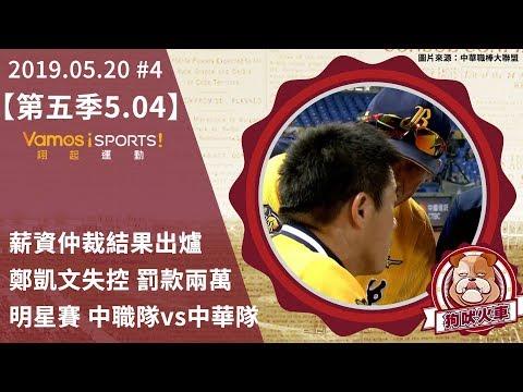 20190520狗吠火車#4》明星賽新招? 中職隊vs中華隊