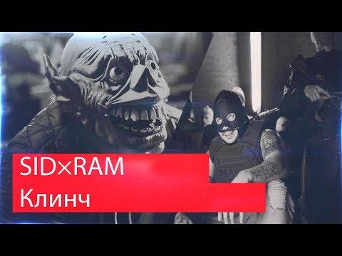 Реакция на SID×RAM - Клинч