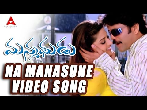 Na Manasune Video Song || Manmadhudu Movie || Nagarjuna, Sonali Bendre, Anshu