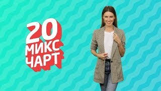 ТОП 20 МИКС ЧАРТ | 1HD Music Television (173 выпуск)
