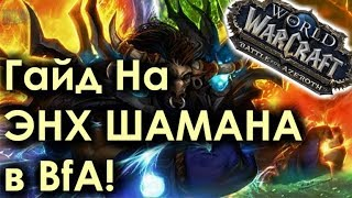 ГАЙД на ЭНХ ШАМАНА в Битве за Азерот Патч 8.0.1! | WoW: Battle for Azeroth