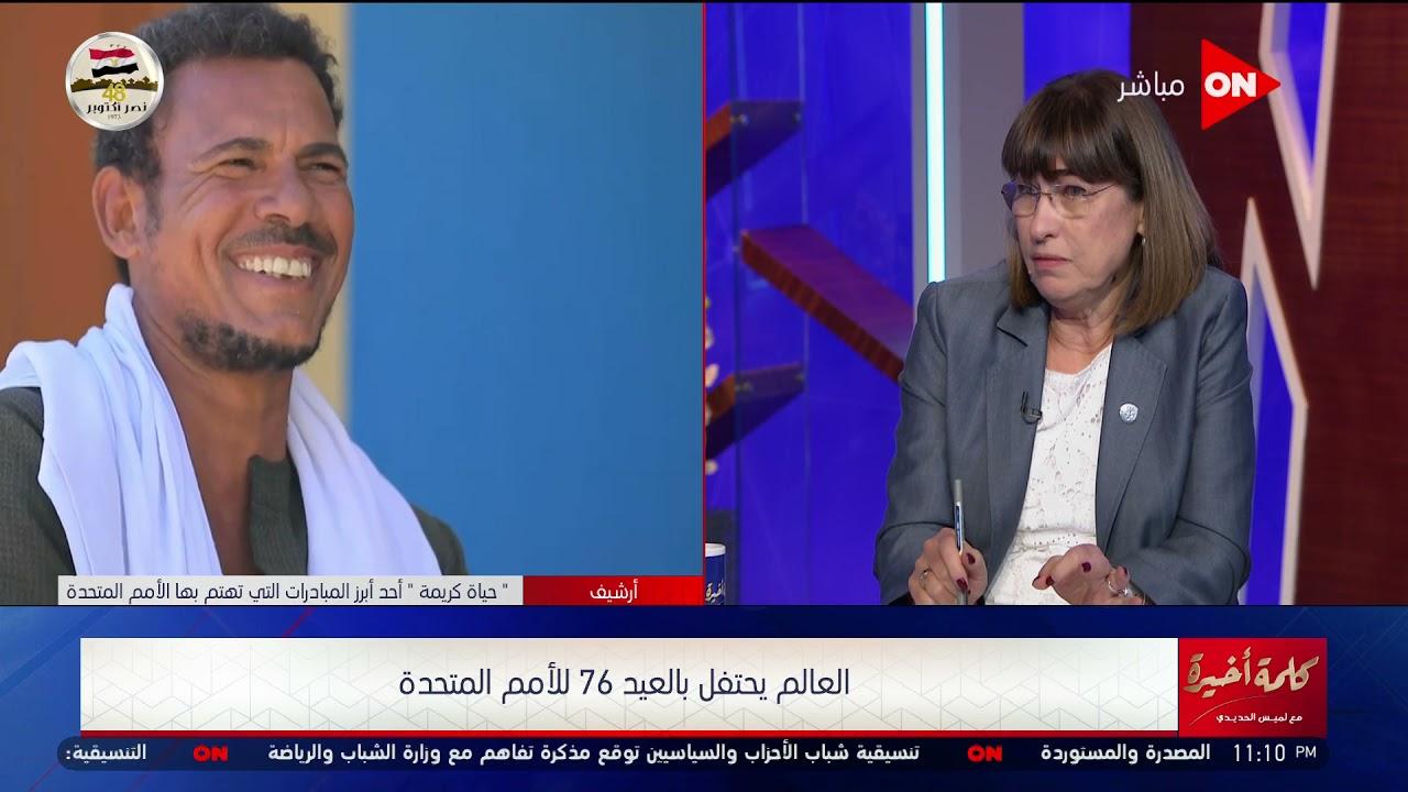 كلمة أخيرة - ماذا قالت منسقة الأمم المتحدة عن دستور 2014 وصعود المرأة المصرية لمنصة القضاء  - 00:52-2021 / 10 / 25