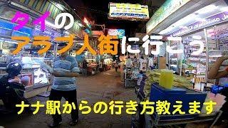 バンコク アラブ人街周辺を散歩する! Bangkok Arabian town #アラブ人街 thumbnail