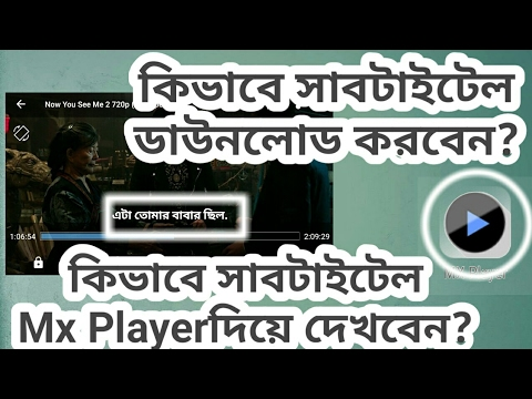 How to download and add subtitle in Mx Player - YouTube