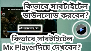 Gambar cover How to download and add subtitle in Mx Player
