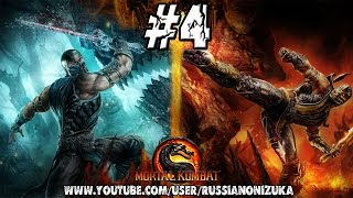 Mortal Kombat 9 Story Mode #4 - Страйкер, Кабал, Кибер Саб-Зиро