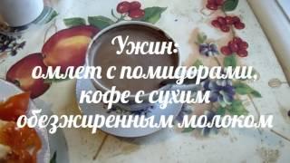 день по диете дюкан (чередование)