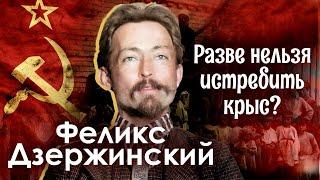 Феликс Дзержинский. Разве нельзя истребить крыс