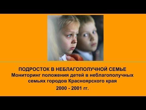 Подросток в неблагополучной семье: Мониторинг положения детей