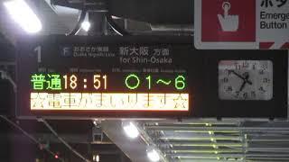 おおさか東線城北公園通駅1番のりば接近放送【普通新大阪行】
