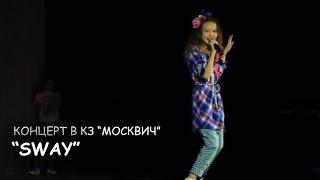 Арина Данилова. Sway. КЗ