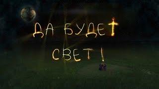 видео Да будет свет, стихи, http://kuzenkovd.ru, Посыпайко