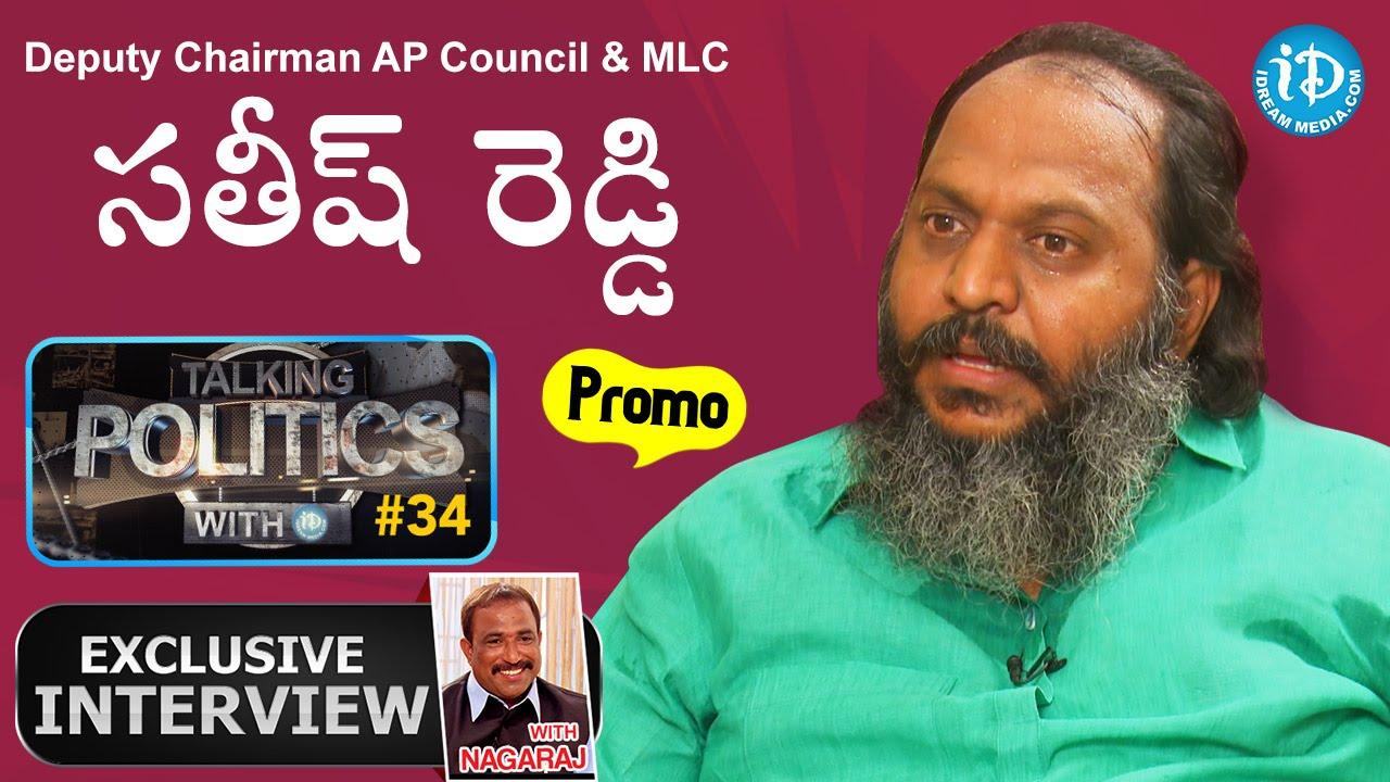 Download AP Council Deputy Chairman & MLC Satish Reddy Interview - Promo || Talking Politics With iDream #34