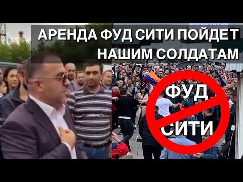 Армянские бизнесмены выделяют бесплатную площадку.