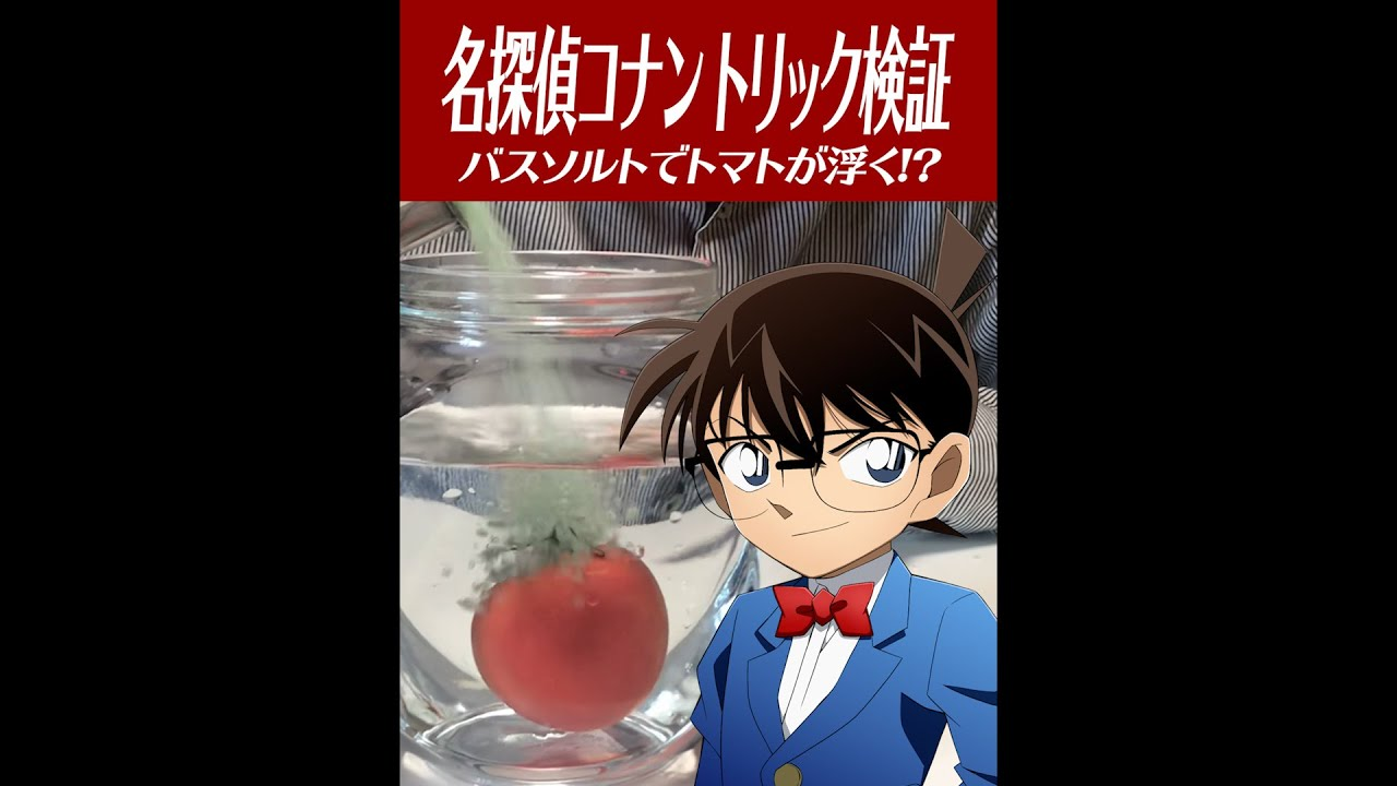 【名探偵コナン検証】バスソルトでトマトを浮かせるトリック!