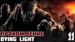 Dying Light Прохождение На Русском #11 - День матери