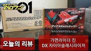 구독자감사 가면라이더 진 DX 자이아슬래시라이저  리뷰…