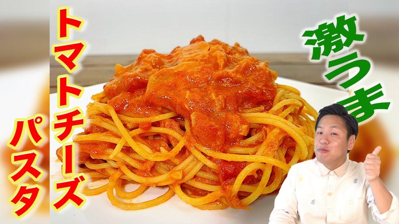 トマト チーズ パスタ