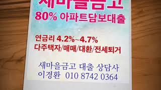 강남구/수성구/송파구  새마을금고 80% 매매,대환,전…