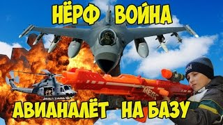 [Нёрф битва на Русском] Авианалёт на базу\\\Nerf  Russian\airstrike on a base