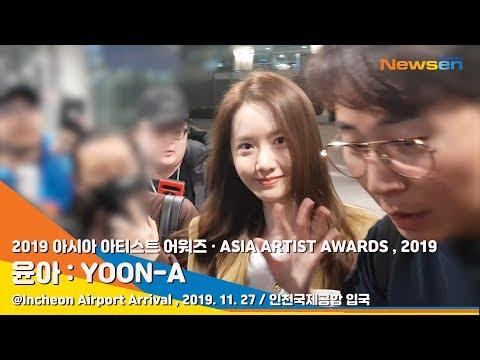 Girls' Generation 'YOONA' 소녀시대 윤아, 여신의 해맑은 미소[NewsenTV]