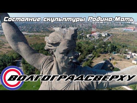 """Волгоградсверху - состояние скульптуры """"Родина-мать"""""""