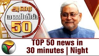 TOP 50 news in 30 minutes | Night 26-07-2017 Puthiya Thalaimurai TV News