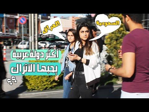 سألنا الأتراك ماهو أكثر بلد عربي تحبونه ؟ هكذا كانت إجاباتهم شاهدوا المفاجأة !