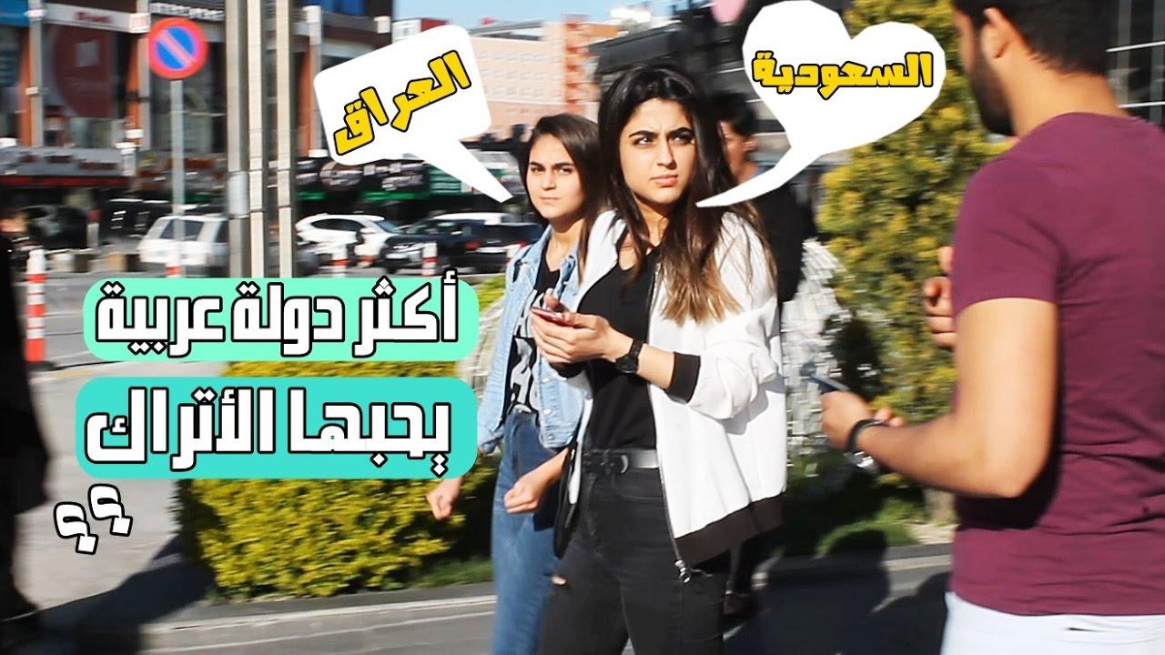 سألنا الأتراك ماهو أكثر بلد عربي تحبونه هكذا كانت إجاباتهم
