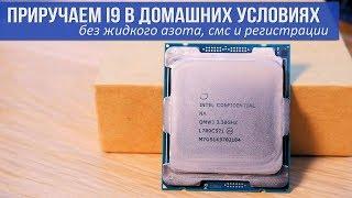Можно ли разогнать i9 без жидкого азота? Настройки BIOS, температуры, тесты.