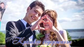 СВАДЬБА Никита и Аня. РОЛИК - Краткое содержание